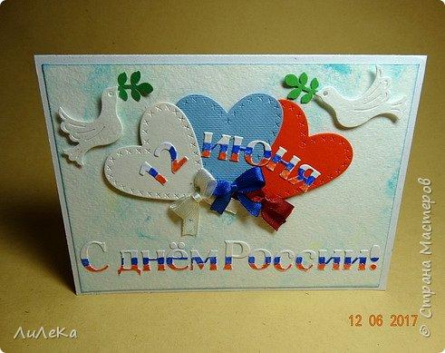 Моя открытка ко Дню России. фото 1