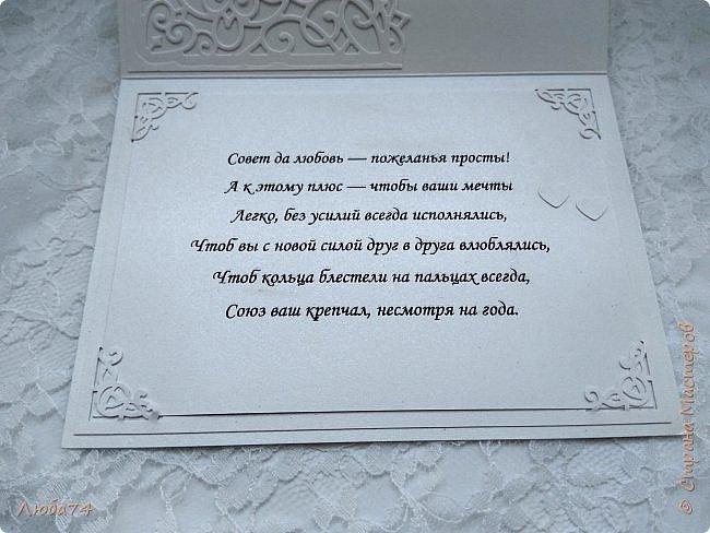 Всем, доброго дня! Хочу показать вам нежную, белую свадебную открыточку и расадочные карточки.  фото 13