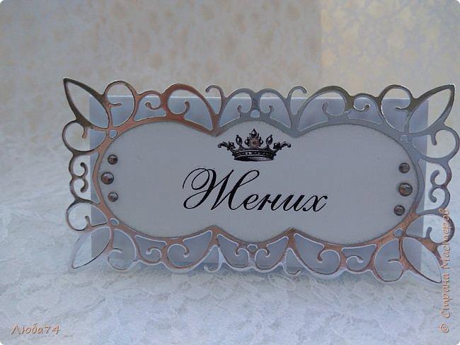 Всем, доброго дня! Хочу показать вам нежную, белую свадебную открыточку и расадочные карточки.  фото 19