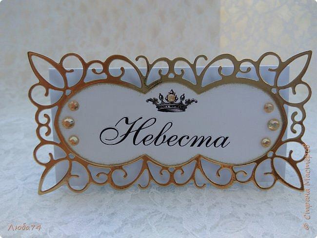 Всем, доброго дня! Хочу показать вам нежную, белую свадебную открыточку и расадочные карточки.  фото 20