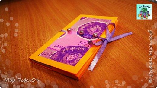 Даже шоколадку можно подарить красиво и необычно! Благодаря такой упаковке шоколадка превращается в настоящий подарок! Нам понадобится: - цветной картон; - бумага с рисунком; - термоклей; - скотч; - лента; - бусины или любой другой декор.  Подписывайтесь на канал! Там много интересного!