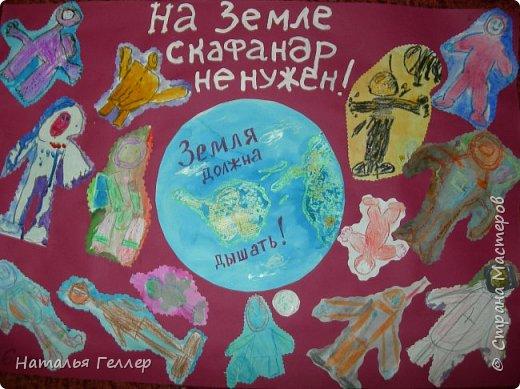 """Плакат экологической тематики, выполнен с детьми  """"по следам"""" разработки темы """"Космос""""."""