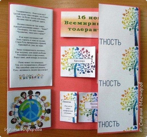 Дорогие мастера и мастерицы, добрый день! Многие из Вас работают в школе или детском саду, и всегда мы проводим беседы по толерантности. Предлагаю Вам свой лэпбук на эту тему, распечатывайте по ссылке, пользуйтесь, если понравится...  https://multiurok.ru/files/didaktichieskoie-posobiie-lepbuk-tolierantnost.html - ссылка  фото 1