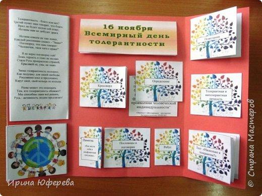 Дорогие мастера и мастерицы, добрый день! Многие из Вас работают в школе или детском саду, и всегда мы проводим беседы по толерантности. Предлагаю Вам свой лэпбук на эту тему, распечатывайте по ссылке, пользуйтесь, если понравится...  https://multiurok.ru/files/didaktichieskoie-posobiie-lepbuk-tolierantnost.html - ссылка  фото 3