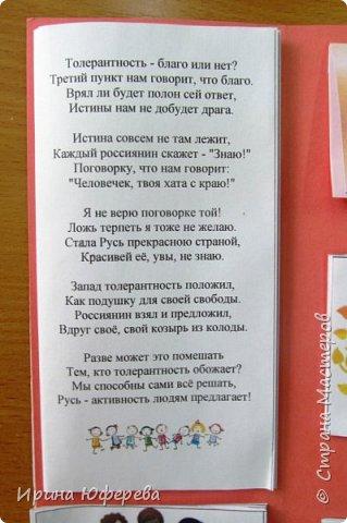 Дорогие мастера и мастерицы, добрый день! Многие из Вас работают в школе или детском саду, и всегда мы проводим беседы по толерантности. Предлагаю Вам свой лэпбук на эту тему, распечатывайте по ссылке, пользуйтесь, если понравится...  https://multiurok.ru/files/didaktichieskoie-posobiie-lepbuk-tolierantnost.html - ссылка  фото 4