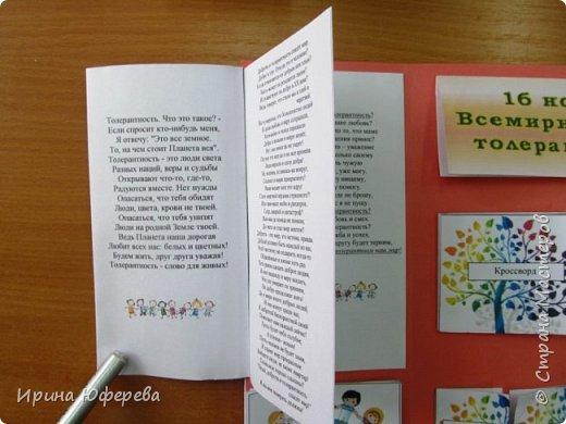 Дорогие мастера и мастерицы, добрый день! Многие из Вас работают в школе или детском саду, и всегда мы проводим беседы по толерантности. Предлагаю Вам свой лэпбук на эту тему, распечатывайте по ссылке, пользуйтесь, если понравится...  https://multiurok.ru/files/didaktichieskoie-posobiie-lepbuk-tolierantnost.html - ссылка  фото 5