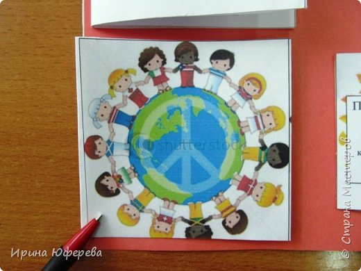 Дорогие мастера и мастерицы, добрый день! Многие из Вас работают в школе или детском саду, и всегда мы проводим беседы по толерантности. Предлагаю Вам свой лэпбук на эту тему, распечатывайте по ссылке, пользуйтесь, если понравится...  https://multiurok.ru/files/didaktichieskoie-posobiie-lepbuk-tolierantnost.html - ссылка  фото 6
