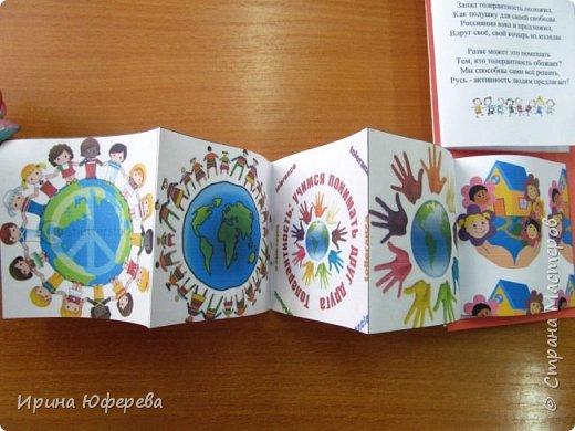 Дорогие мастера и мастерицы, добрый день! Многие из Вас работают в школе или детском саду, и всегда мы проводим беседы по толерантности. Предлагаю Вам свой лэпбук на эту тему, распечатывайте по ссылке, пользуйтесь, если понравится...  https://multiurok.ru/files/didaktichieskoie-posobiie-lepbuk-tolierantnost.html - ссылка  фото 7