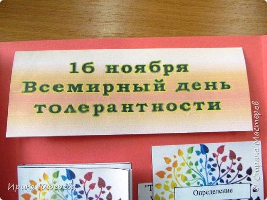 Дорогие мастера и мастерицы, добрый день! Многие из Вас работают в школе или детском саду, и всегда мы проводим беседы по толерантности. Предлагаю Вам свой лэпбук на эту тему, распечатывайте по ссылке, пользуйтесь, если понравится...  https://multiurok.ru/files/didaktichieskoie-posobiie-lepbuk-tolierantnost.html - ссылка  фото 8
