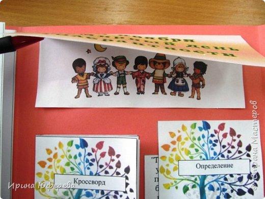 Дорогие мастера и мастерицы, добрый день! Многие из Вас работают в школе или детском саду, и всегда мы проводим беседы по толерантности. Предлагаю Вам свой лэпбук на эту тему, распечатывайте по ссылке, пользуйтесь, если понравится...  https://multiurok.ru/files/didaktichieskoie-posobiie-lepbuk-tolierantnost.html - ссылка  фото 9