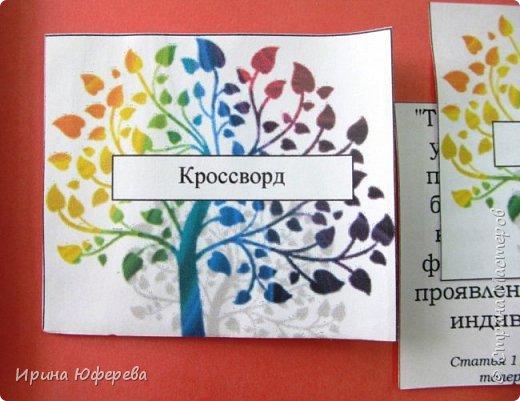 Дорогие мастера и мастерицы, добрый день! Многие из Вас работают в школе или детском саду, и всегда мы проводим беседы по толерантности. Предлагаю Вам свой лэпбук на эту тему, распечатывайте по ссылке, пользуйтесь, если понравится...  https://multiurok.ru/files/didaktichieskoie-posobiie-lepbuk-tolierantnost.html - ссылка  фото 10