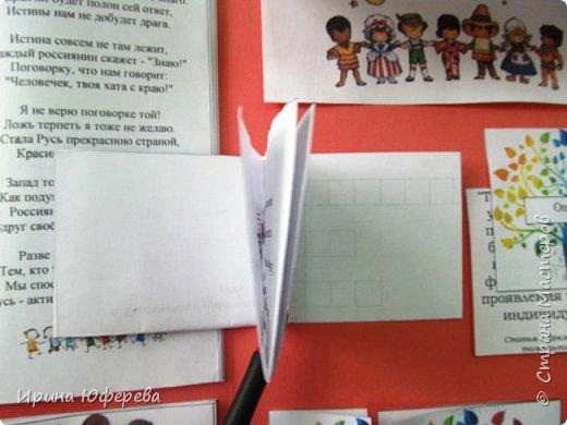 Дорогие мастера и мастерицы, добрый день! Многие из Вас работают в школе или детском саду, и всегда мы проводим беседы по толерантности. Предлагаю Вам свой лэпбук на эту тему, распечатывайте по ссылке, пользуйтесь, если понравится...  https://multiurok.ru/files/didaktichieskoie-posobiie-lepbuk-tolierantnost.html - ссылка  фото 14