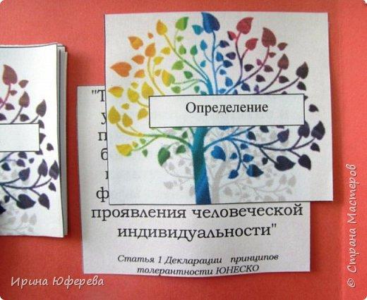 Дорогие мастера и мастерицы, добрый день! Многие из Вас работают в школе или детском саду, и всегда мы проводим беседы по толерантности. Предлагаю Вам свой лэпбук на эту тему, распечатывайте по ссылке, пользуйтесь, если понравится...  https://multiurok.ru/files/didaktichieskoie-posobiie-lepbuk-tolierantnost.html - ссылка  фото 15