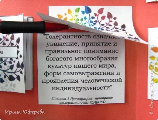 Дорогие мастера и мастерицы, добрый день! Многие из Вас работают в школе или детском саду, и всегда мы проводим беседы по толерантности. Предлагаю Вам свой лэпбук на эту тему, распечатывайте по ссылке, пользуйтесь, если понравится...  https://multiurok.ru/files/didaktichieskoie-posobiie-lepbuk-tolierantnost.html - ссылка  фото 16