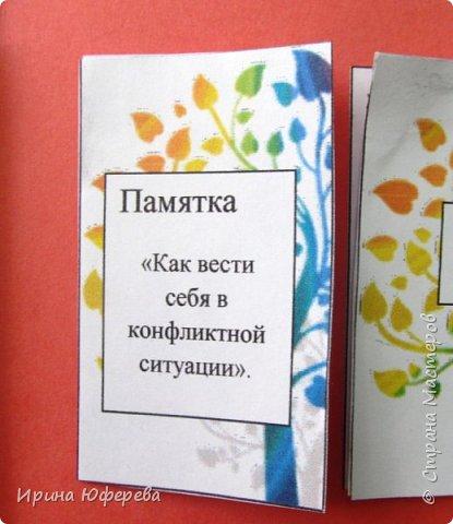 Дорогие мастера и мастерицы, добрый день! Многие из Вас работают в школе или детском саду, и всегда мы проводим беседы по толерантности. Предлагаю Вам свой лэпбук на эту тему, распечатывайте по ссылке, пользуйтесь, если понравится...  https://multiurok.ru/files/didaktichieskoie-posobiie-lepbuk-tolierantnost.html - ссылка  фото 17