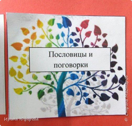 Дорогие мастера и мастерицы, добрый день! Многие из Вас работают в школе или детском саду, и всегда мы проводим беседы по толерантности. Предлагаю Вам свой лэпбук на эту тему, распечатывайте по ссылке, пользуйтесь, если понравится...  https://multiurok.ru/files/didaktichieskoie-posobiie-lepbuk-tolierantnost.html - ссылка  фото 19