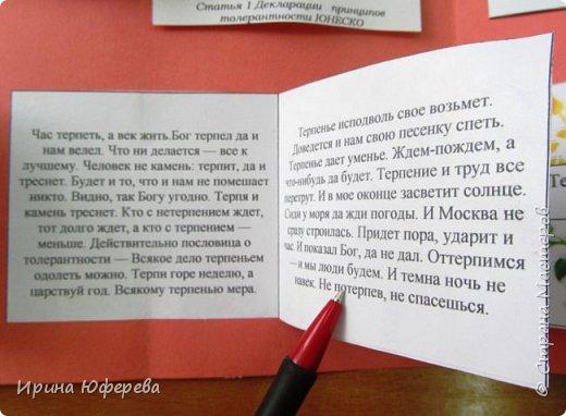 Дорогие мастера и мастерицы, добрый день! Многие из Вас работают в школе или детском саду, и всегда мы проводим беседы по толерантности. Предлагаю Вам свой лэпбук на эту тему, распечатывайте по ссылке, пользуйтесь, если понравится...  https://multiurok.ru/files/didaktichieskoie-posobiie-lepbuk-tolierantnost.html - ссылка  фото 20