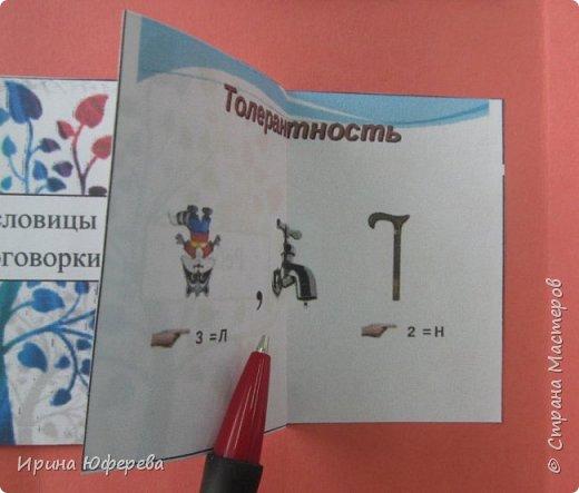 Дорогие мастера и мастерицы, добрый день! Многие из Вас работают в школе или детском саду, и всегда мы проводим беседы по толерантности. Предлагаю Вам свой лэпбук на эту тему, распечатывайте по ссылке, пользуйтесь, если понравится...  https://multiurok.ru/files/didaktichieskoie-posobiie-lepbuk-tolierantnost.html - ссылка  фото 22