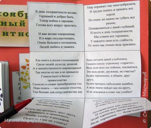 Дорогие мастера и мастерицы, добрый день! Многие из Вас работают в школе или детском саду, и всегда мы проводим беседы по толерантности. Предлагаю Вам свой лэпбук на эту тему, распечатывайте по ссылке, пользуйтесь, если понравится...  https://multiurok.ru/files/didaktichieskoie-posobiie-lepbuk-tolierantnost.html - ссылка  фото 24