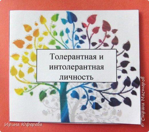 Дорогие мастера и мастерицы, добрый день! Многие из Вас работают в школе или детском саду, и всегда мы проводим беседы по толерантности. Предлагаю Вам свой лэпбук на эту тему, распечатывайте по ссылке, пользуйтесь, если понравится...  https://multiurok.ru/files/didaktichieskoie-posobiie-lepbuk-tolierantnost.html - ссылка  фото 25