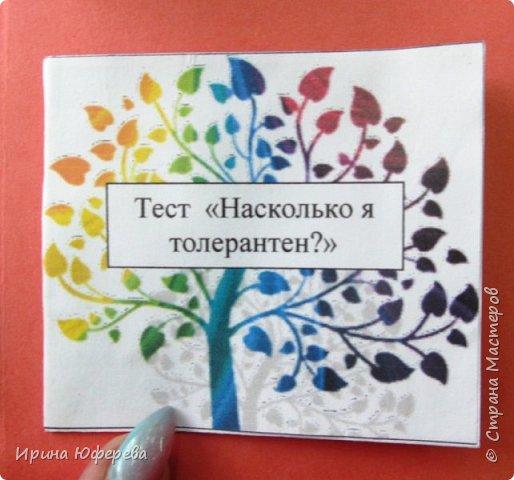 Дорогие мастера и мастерицы, добрый день! Многие из Вас работают в школе или детском саду, и всегда мы проводим беседы по толерантности. Предлагаю Вам свой лэпбук на эту тему, распечатывайте по ссылке, пользуйтесь, если понравится...  https://multiurok.ru/files/didaktichieskoie-posobiie-lepbuk-tolierantnost.html - ссылка  фото 27
