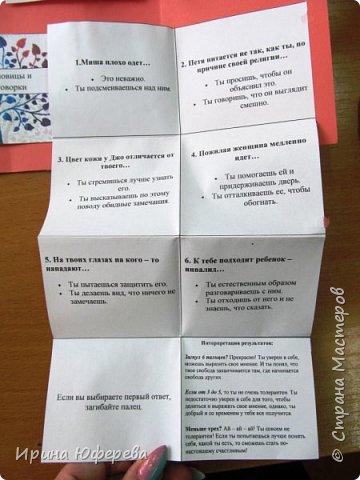 Дорогие мастера и мастерицы, добрый день! Многие из Вас работают в школе или детском саду, и всегда мы проводим беседы по толерантности. Предлагаю Вам свой лэпбук на эту тему, распечатывайте по ссылке, пользуйтесь, если понравится...  https://multiurok.ru/files/didaktichieskoie-posobiie-lepbuk-tolierantnost.html - ссылка  фото 28