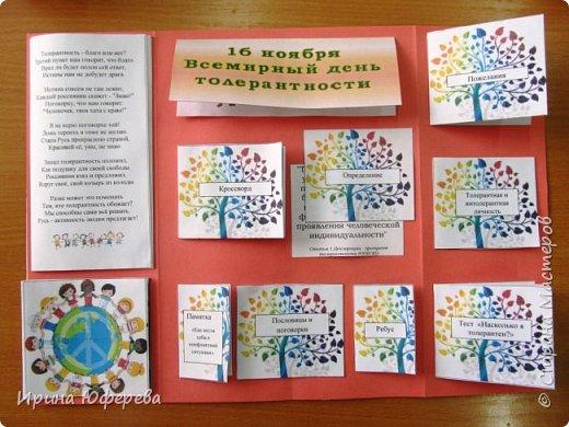 Дорогие мастера и мастерицы, добрый день! Многие из Вас работают в школе или детском саду, и всегда мы проводим беседы по толерантности. Предлагаю Вам свой лэпбук на эту тему, распечатывайте по ссылке, пользуйтесь, если понравится...  https://multiurok.ru/files/didaktichieskoie-posobiie-lepbuk-tolierantnost.html - ссылка  фото 30