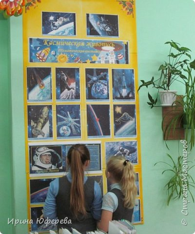 Вот так был оформлен наш класс к празднованию Дня космонавтики в 2017 году. Мы серьезно относимся к памятным датам и праздникам и всегда стараемся оформить  что-то новое. Начну по порядку... фото 2