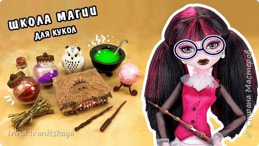 Делаем волшебные школьные принадлежности для кукол по мотивам фильма о Гарри Поттере. А в конце видео мини мультик с куклами и магией))))