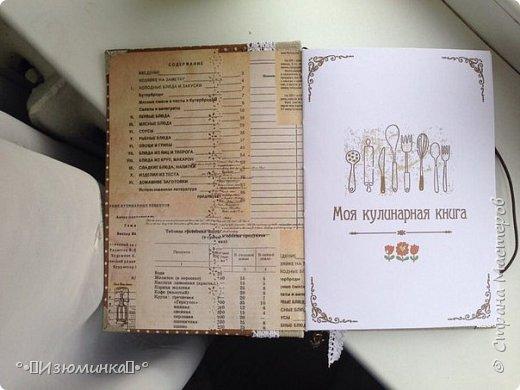 Кулинарные книги, книги рецептов фото 16