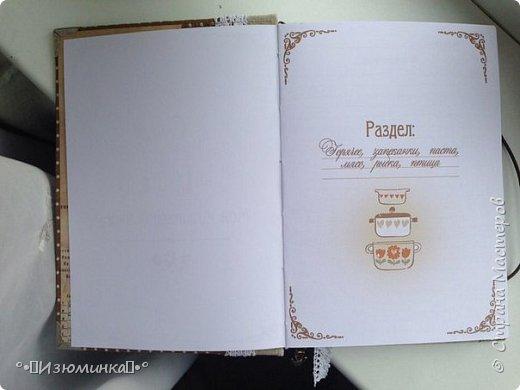 Кулинарные книги, книги рецептов фото 17