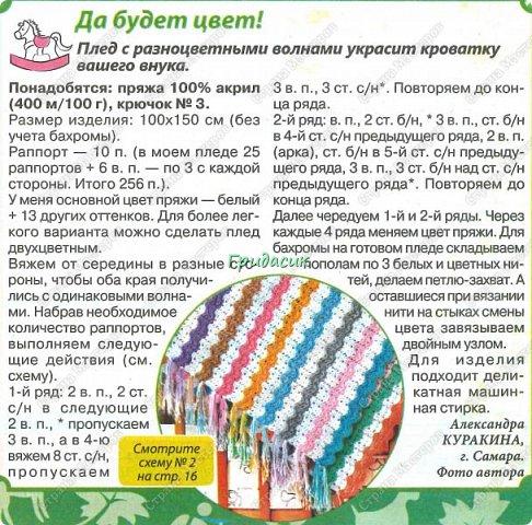 """Приветики!!!! Сегодня я с очередным кратеньким отчетом об очередной (уже третьей!!!) публикации в журнале """"Сваты"""" заметки о моей работе. Речь идет о пледе, о котором я рассказывала  http://stranamasterov.ru/node/1035302  (фото 11-15) фото 3"""