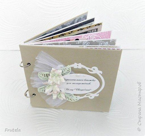 Сберкнижка для молодожёнов. фото 11