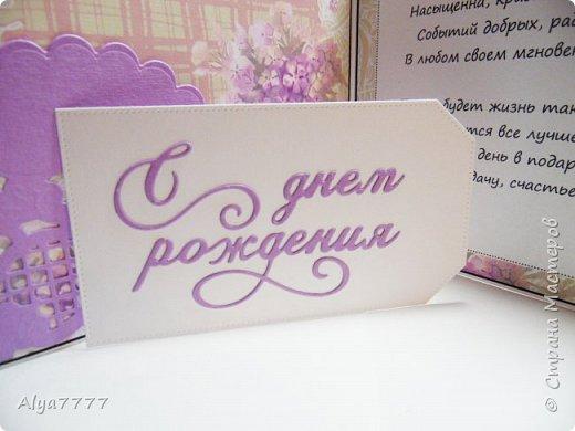 По традиции данная открытка сделана для коллеги. У меня почему-то те, с кем я работаю, ассоциируются с определенным цветом. И я сама не задумываюсь над тем, какого цвета у меня будет открытка, делаю для одного человека открытки в одной цветовой гамме. А потом сама удивляюсь, надо же, я ей в том году тоже дарила открытку в фиолетово-сиреневых тонах.       Вот такая она у меня. Спереди, сзади и даже внутри, я между основой открытки и скрапбумагой проложила кардсток черного цвета. Получилась тоненькая такая окантовочка. Мне кажется, она придает открытки строгость и геометрию. фото 9
