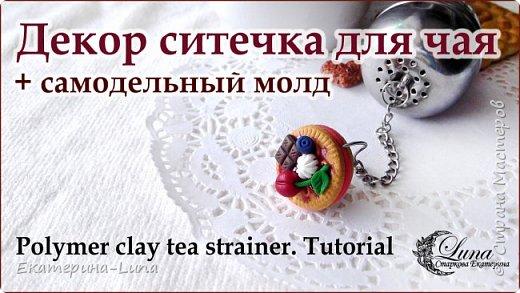 Декор ситечка для чая, печенье из полимерной глины.