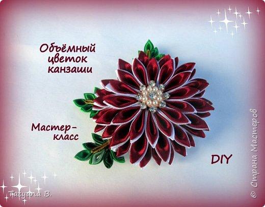 Объемный цветок в технике канзаши из двойных длинных острых лепестков