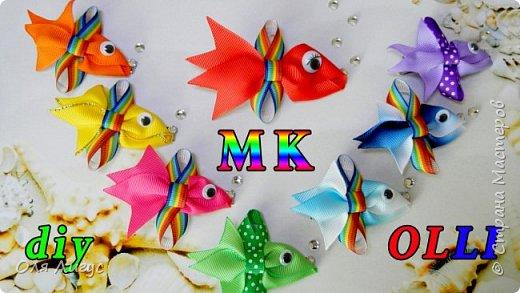 Рыбки из лент  фото 1