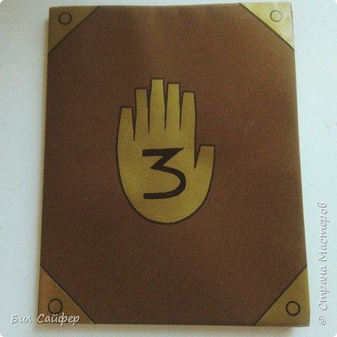 Привет, и с вами снова Билл. Хочу показать вам блокнот (тетрадь) в стиле третьего дневника Диппера. Сделан он из тетради на 98 листов, цветной бумаги и картона. фото 2