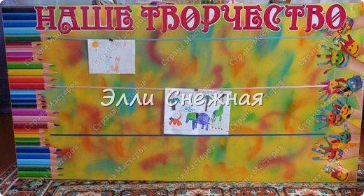 Попросили в детском саду сделать стенд для детских рисунков. Старый стал совсем грязный и страшный. Воспитатели даже хотели его выбросить. Но я забрала - зачем же добру пропадать? фото 10