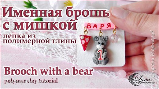 Брошь с медведем из полимерной глины фото 1