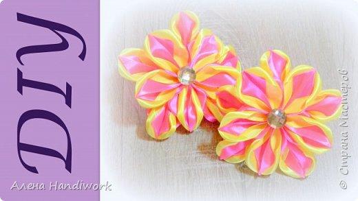 Цветок канзаши с тонкой лентой