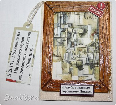 Привет Всем, всем! В промежутках между нашей игрой организованной Оксаной(Oksana Gordey). (http://stranamasterov.ru/node/1099648#comment-14782622)  у меня получились вот такие карточки. Они необычны. Насмотревшись работ и  умений в распилке древесины для всякой красоты  у Taniy78 (обалденные ее работы можно посмотреть на ее страничке, она живет тут (http://stranamasterov.ru/user/390083) я решила тоже взять резак в руки и использовать собранные палочки от мороженного с делом. (в такую жару мы столько мороженного извели!!!) Серия АТС Анна Пудовкина (http://stranamasterov.ru/node/1103657?tid=1743) и  Вереск (http://stranamasterov.ru/node/1104434?tid=1743)вдохновила на создание этой серии. Данные карточки-это репродукция картин, которые были похищены и  находятся в розыске.  Распечатка репродукций на  акварельной бумаге  для художников, рамка  состарена - двушаговый кракелюр. Цвет самой рамки тонирован морилкой сосна и моренный дуб .  рядом находится бирочка, где написано дата похищения картины и на обратной стороне ее ориентировочная стоимость. Сам фон текстильный, рифленый . Вроде на стене висит картина.... Ну кому нужны картины стоимостью в несколько миллионов долларов??? Выбираем:  фото 3