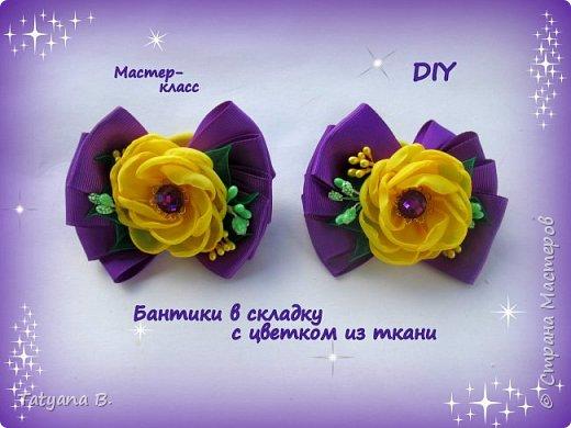 Бантики в складку с цветком из ткани