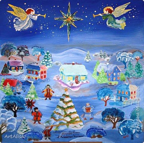 работа к Рождеству Христова!