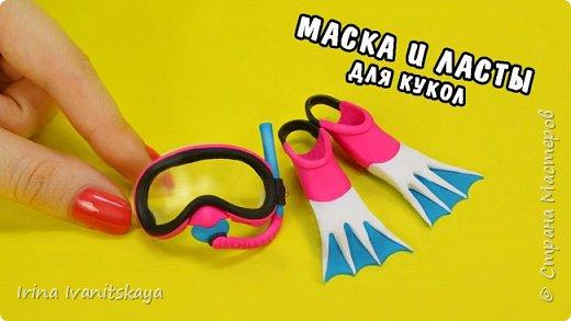 В этом мастер классе я покажу как сделать маску, трубку и ласты для кукол. Приятного вам просмотра!  Вам понадобится: -полимерная глина розового, белого, голубого и черного цвета -инструменты -пластиковая бутылка фото 1