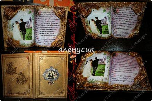 Декоративная книга всегда приятно иметь свою собственную))да ещё  и выполненную вручную))  фото 1