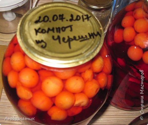 Здравствуйте мои дорогие! Всех очень рада видеть на своей страничке!!!  Сегодня хочу вам рассказать, как я варю компот (заготовка на зиму) из ягод черешни. Пользуюсь этим рецептом давно и варила из разных ягод, результатом довольна :-) Компот получается не очень сладким и вкусным. Легко пьется и не требуется дополнительное разведение водой. фото 16