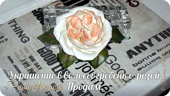 Розочка на гребешке)))) фото 1