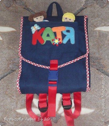 Доброго времени суток, жители Страны Мастеров. Сегодня хочу представить Рюкзак-домик для куколок. Делала его на день рождение дочи. Как не трудно догадаться ее зовут Катя. Скоро отправимся в небольшое путешествие и я думаю такая игрушка пригодится не только нам... Так он выглядит с лица. фото 1