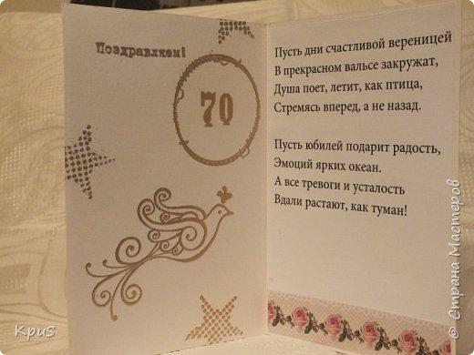 День добрый всем заглянувшим ко мне в гости. Сегодня закончила открытку, сделанную свекрови на завтрашний юбилей. Долго решала какую бумагу использовать, ведь возраст уже довольно солидный 70 лет. Но, потом решила, что женщина в любом возрасте остается женщиной. Она всегда романтична, любит цветы, хочет быть любимой. Поэтому, взяла ScrapBerry~s Butterflies. Очень надеюсь, что моя открытка доставит удовольствие юбилярше.  фото 4